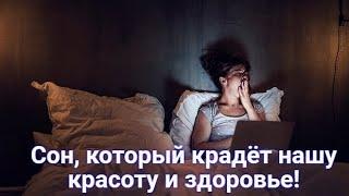 Сон, который крадёт здоровье и приводит к старению!