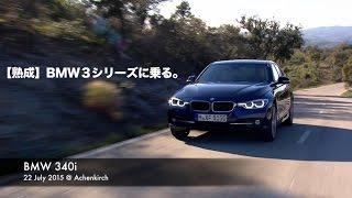 【熟成】BMW3シリーズに乗る。  #LOVECARS