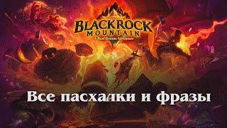 Черная гора - Все пасхалки и фразы