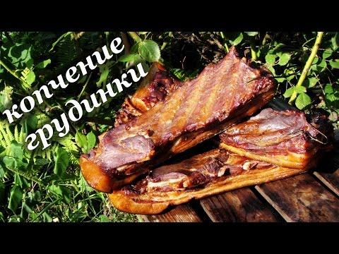 Рецепт копчения свиной грудинки горячим способом от Алкофана