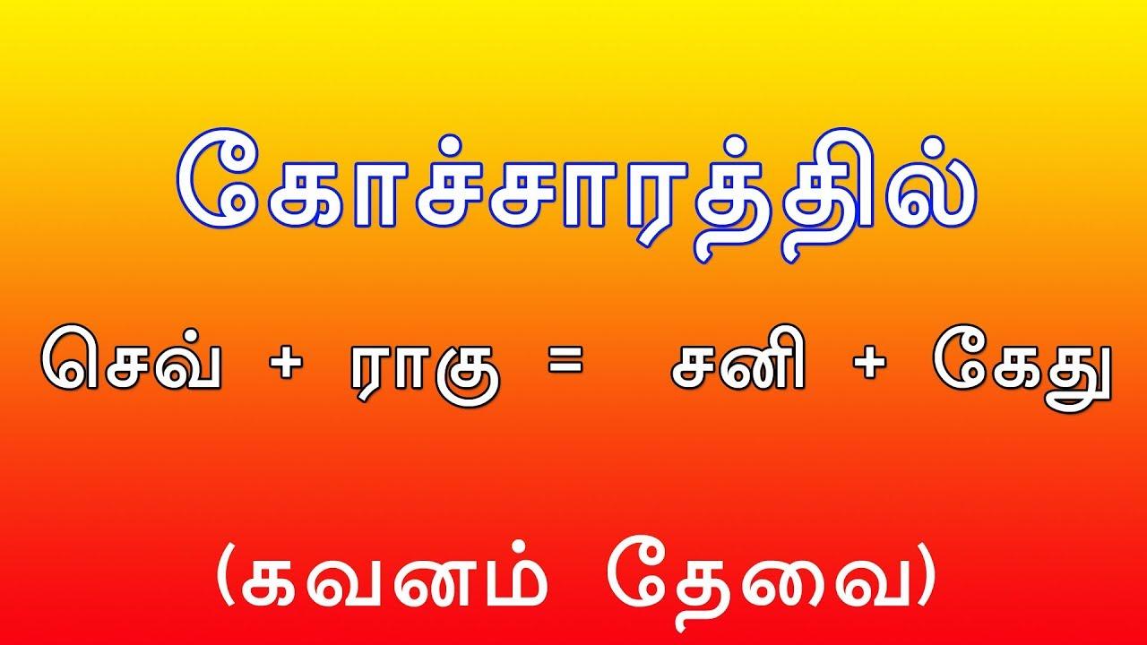 K1  கோச்சார பலன் (செவ் +ராகு +சனி +