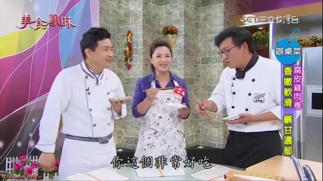 2016-08-11 美食鳳味 腐皮雞肉卷