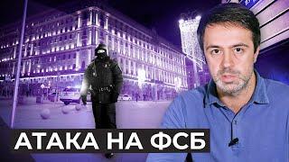 Хронология нападения на ФСБ на Лубянке