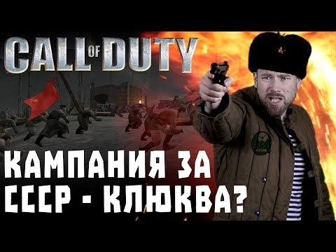 Игро-клюква. Советская кампания