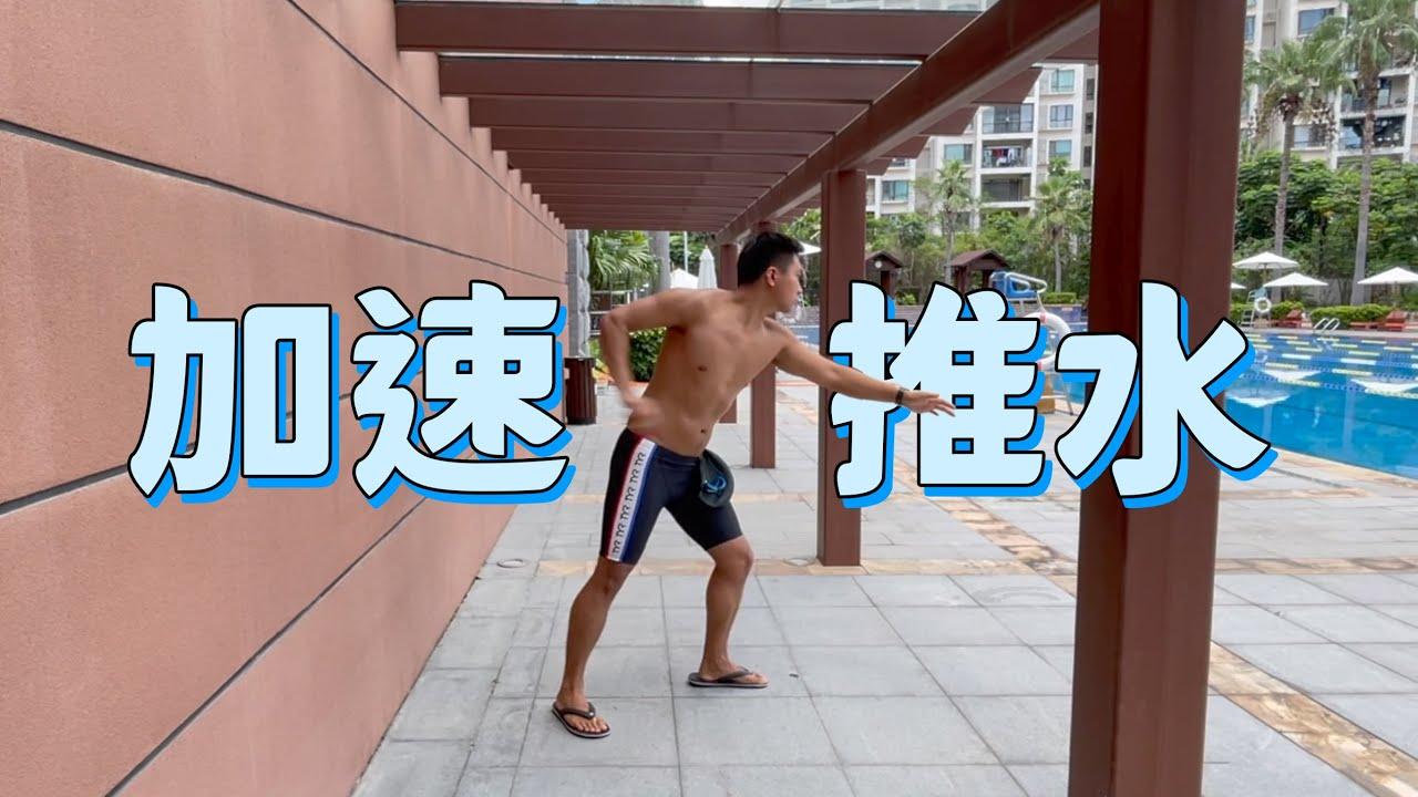 加速推水,自由泳划手提升的关键点 梦觉教游泳