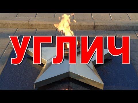 УГЛИЧ Парк Победы Достопримечательности Углича
