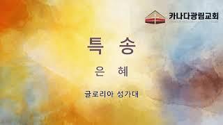 [카나다광림교회] 2021.10.10 2부 예배 성가대 특송