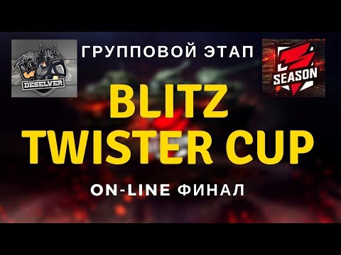 World of Tanks Blitz. Twister Cup. Групповой этап #1 thumbnail