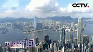 [中国新闻] 香港各界坚决反对美方粗暴干涉中国内政 | CCTV中文国际