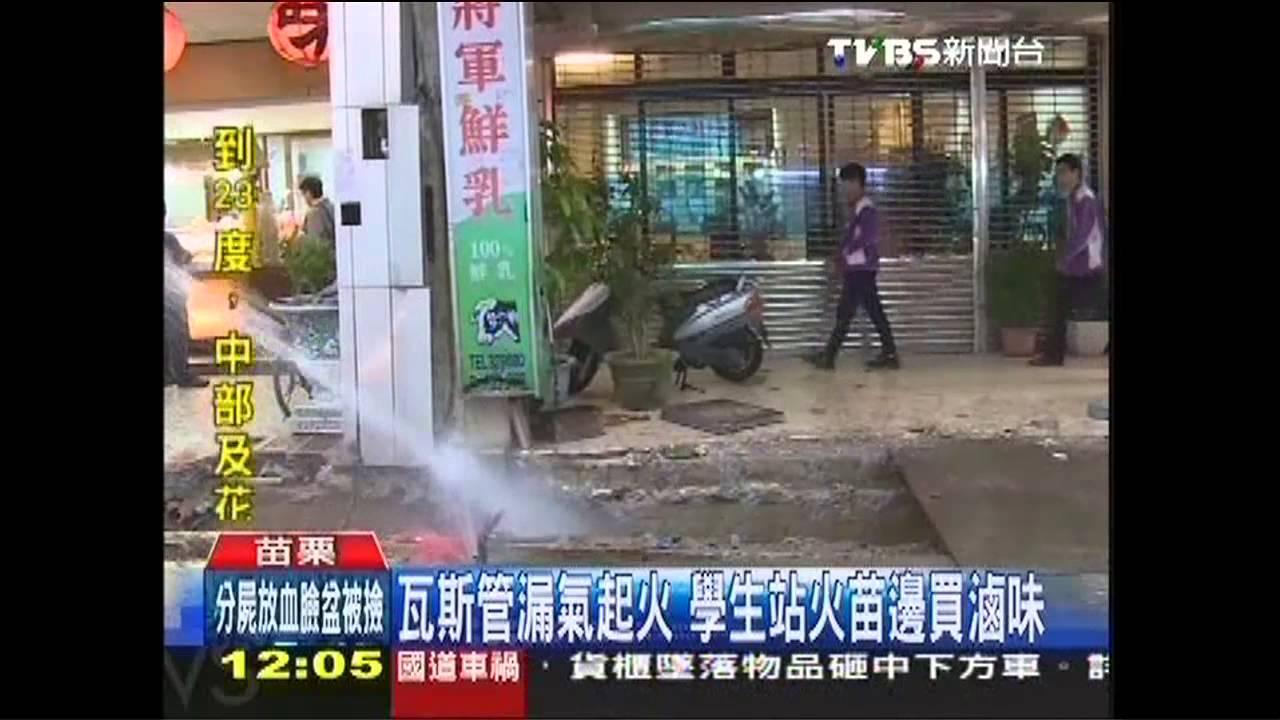 瓦斯管漏氣起火 學生站火苗邊買滷味 - YouTube