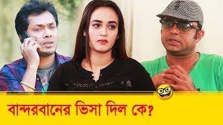 বান্দরবানের ভিসা দিল কে? প্রাণ খুলে হাসতে দেখুন - Bangla Funny Video - Boishakhi TV Comedy