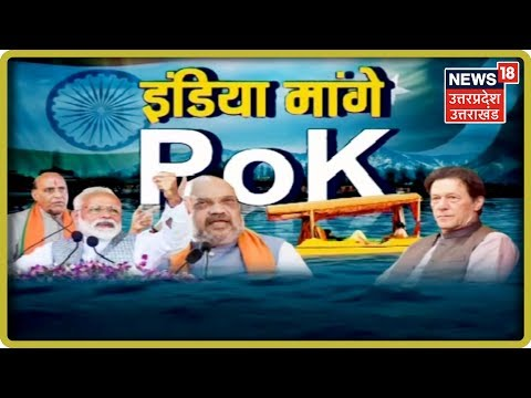 India मांगे POK : क्या POK बनेगा भारत का हिस्सा ?