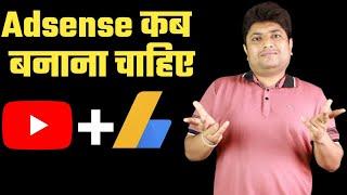 Adsense Account Kab Banana Chahiye | When we Create Adsense Account for YouTube