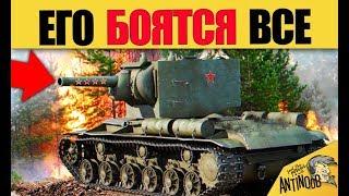 СИЛЬНЕЙШИЙ КВ-2... ЕГО БОЯТСЯ ВСЕ В World of Tanks!