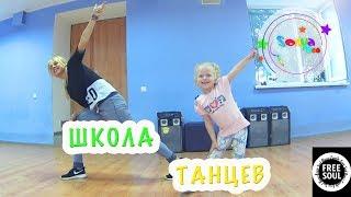 ШКОЛА ТАНЦЕВ / FREE SOUL / ТАНЦЫ ДЛЯ ДЕТЕЙ / Учимся танцевать / Let's DANCE 💃