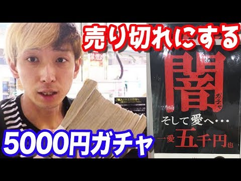 Download Youtube: 5000円ガチャってなに?中身が気になったので全部売り切れにしてみた