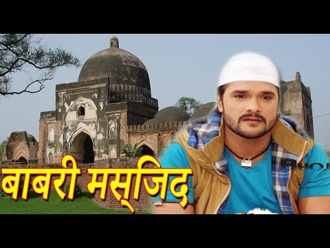 बाबरी मस्जिद || Babri Masjid_Khesari Lal_New Bhojpuri Movie  2017