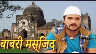 ब बर मस ज द    babri masjid khesari lal new bhojpuri movie treaser 2017
