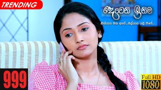 Deweni Inima | Episode 999 04th February 2021 Thumbnail