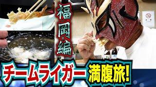 【in福岡】ハプニング発生!行きつけの店紹介するはずが、店を間違えた!