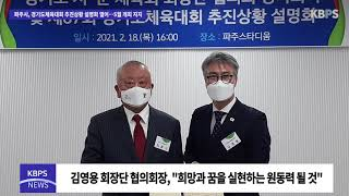 파주시, 경기도체육대회 추진상황 설명회 열어…5월 개최…