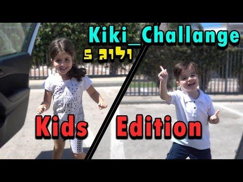 אתגר הקיקי - הילדים רוקדים !