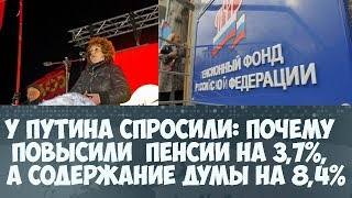Вопрос Путину по индексации  пенсий и индексации расходов на содержание Госдумы