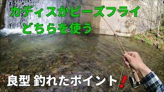 以前に良型が釣れたナメ滝へ行く・フライはビーズ系かドライ? / フライフィッシング  北海道 /    FlyFishing - Japan