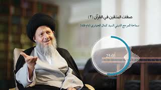 عقائد الاسلام الأساسية كلها فطرية | السيد كمال الحيدري