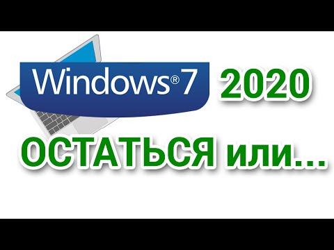 Windows 7 2020. Оставаться или нет?