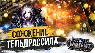 СЖИГАЕМ ТЕЛЬДРАССИЛ, ОЧЕНЬ ЖАЛЬ 🔥 WoW Battle for Azeroth