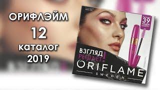 Каталог 12 2019 Орифлэйм Украина