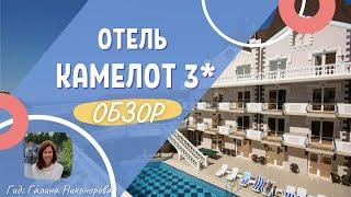 Крым Алушта Обзор отеля Камелот 3 Панорамный вид