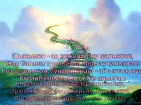 Мейрамбек - Туған жер / Meirambek - Tughan jer [kazakh folk song]