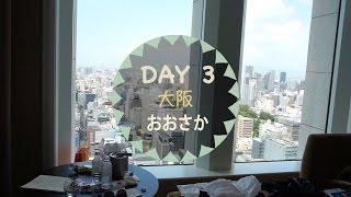 波波帶你遊日本part3 京都 大阪 奈良 懷石料理 豆腐料理 河豚料理 浴衣體驗