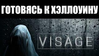 🔴 VISAGE | Вечерние ужасы из - за угла | 🦉