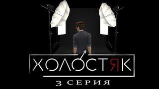 ХОЛОСТЯК №3   THE SIMS 4  ПОСЛЕДНЯЯ ФОТОСЕССИЯ