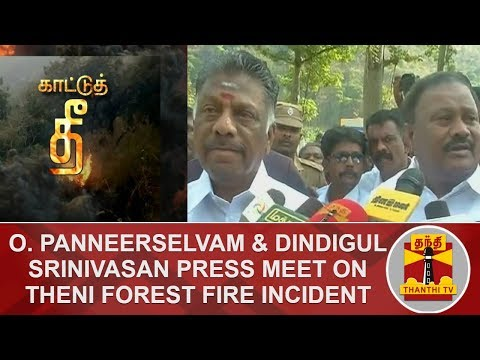 O.Panneerselvam & Dindigul Sreenivaasan PRESS MEET about #TheniForestFire Incident