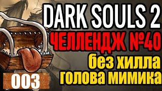 💀 Dark Souls 2 ( Challenge №40 ): Без Хилла / Голова Мимика [#3] Смена направления