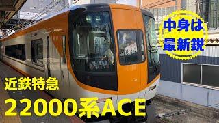 近鉄特急 ACE 22000系 大和西大寺発車【若く見えるけどもうすぐ30歳】