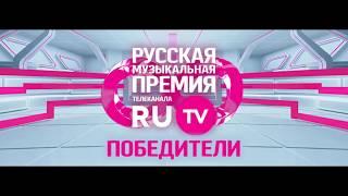 Премия телеканала RU TV 2018