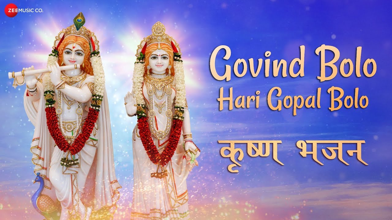 Govind Bolo Hari Gopal Bolo | कृष्ण भजन | Zee Music Devotional | Krishna Bhajan with Lyrics