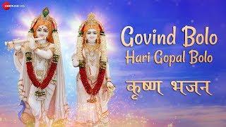Govind Bolo Hari Gopal Bolo   कृष्ण भजन   Zee Music Devotional   Krishna Bhajan with Lyrics