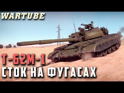 Т-62М-1 СТОК на ФУГАСАХ в War Thunder
