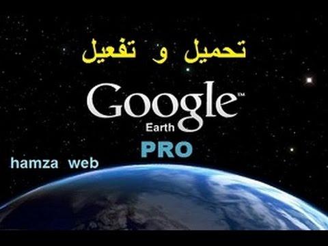 تحميل و تفعيل Google Earth Pro مدى الحياة Youtube