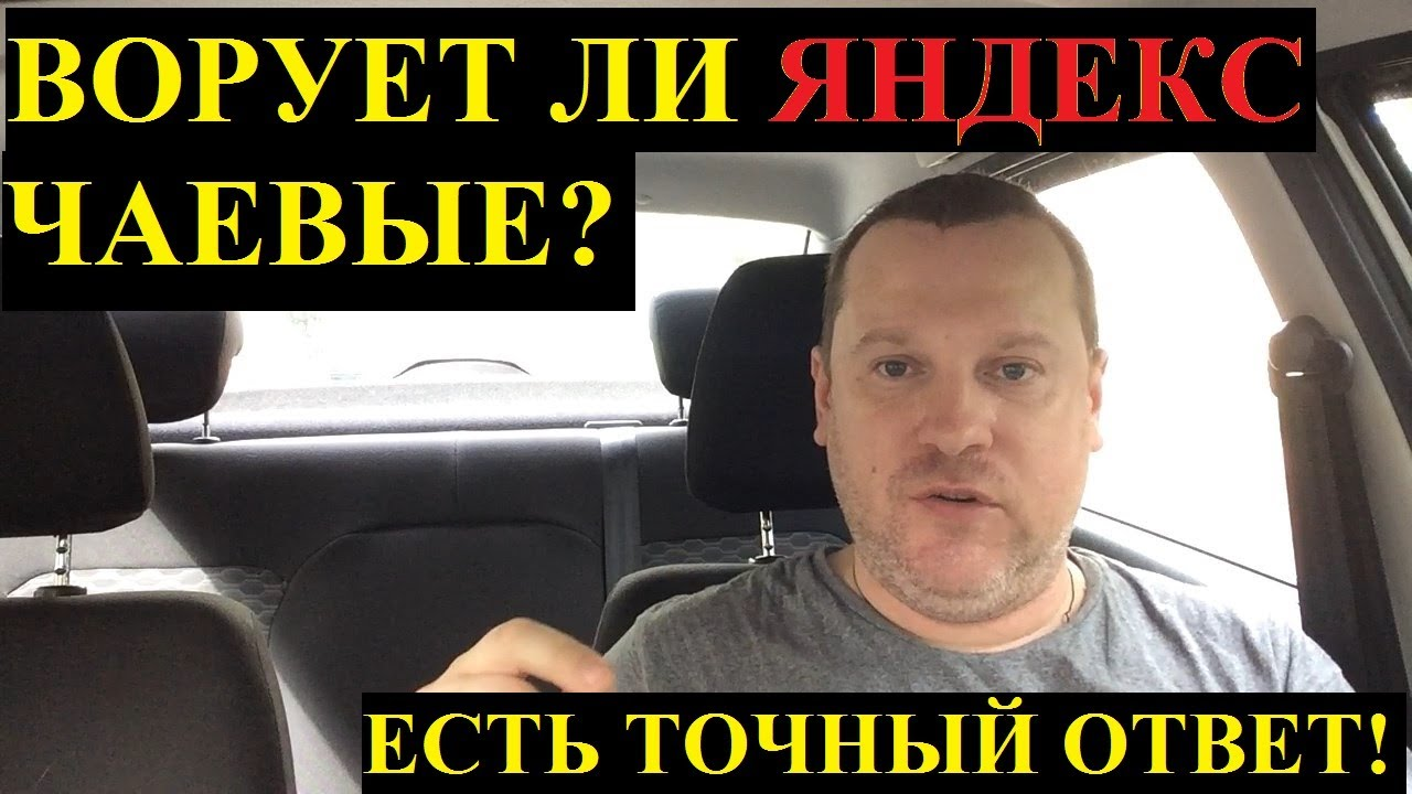 Ворует ли Яндекс Такси чаевые? Ставлю точку в этом вопросе.