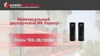 ІЧ бар'єр Trinix TRX-2B/100M │ Розпакування
