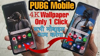 PUBG Lovers || How To Download PUBG Mobile 4K Wallpaper Every smartphone