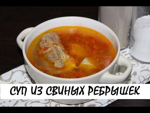 Суп из свиных ребрышек. Очень вкусный и питательный! Кулинария. Рецепты. Понятно о вкусном.