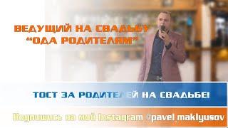 ТОСТ ЗА РОДИТЕЛЕЙ НА СВАДЬБЕ! Ведущий на свадьбу Павел Маклюсов. (ОДА РОДИТЕЛЯМ НОВАЯ ВЕРСИЯ)